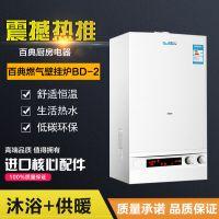 供应百典燃气壁挂炉24KW采暖热水俩用型可搭配地暖或散热器均可
