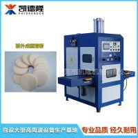 广州凯隆高周波同步熔断机粉扑成型设备