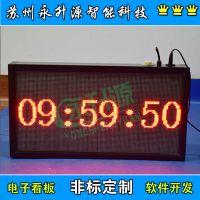 苏州永升源 室内电子钟北斗时钟单红色3.75单元板显示屏 RS485同步计时屏英文款会议室展览馆