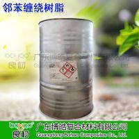 广东不饱和聚酯厂家 力联思高耐热901树脂 手糊缠绕玻璃钢聚酯430 DSM浇注树脂