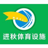 深圳进秋体育设施有限公司