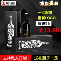 广州厂家直销定做 新款酒盒 礼品包装盒 葡萄酒盒子 红酒可折叠纸盒 可定制加印LOGO