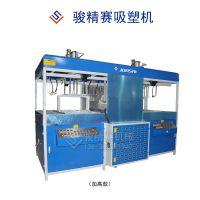 骏精赛吸塑机 半自动箱包成型机 双工位智能吸塑设备 双人工成型机器