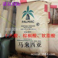 马来西亚棕榈酸成分|诺辰