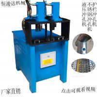 供应新产品不锈钢圆管打孔机液压冲孔机厂家小型冲孔机