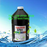 特价汉高乐泰3751紫外线UV胶 美国进口乐泰3751UV胶水采购 1000ml