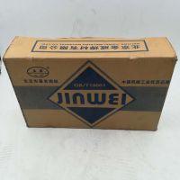 北京金威 J707Ni E11015-G 低氢钠型低合金高强钢焊条 焊接材料