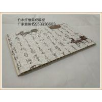 竹木纤维450*9集成墙板厂家