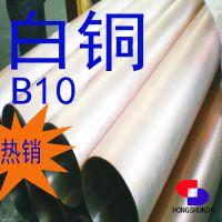 厂家直销 B10 白铜板 管 棒 型 性能稳定 质量保证 供货及时