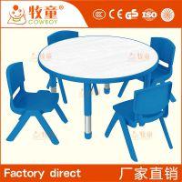 供应幼儿园圆形桌椅 塑料彩色桌椅成套桌子【厂家定做】