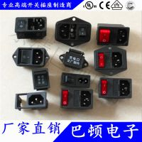 供应DB-8八字插座/DB-6梅花插座/DB-14品字插座AC电源插座AC插座