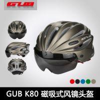 GUB K80 PLUS自行车头盔带风镜 一体成型骑行风镜 磁吸式风镜头盔