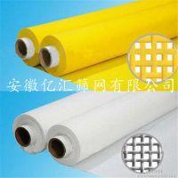 安徽亿汇 丝印网纱 印刷网纱 涤纶网布 厂家供应