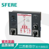 SKG301开关柜智能操控装置江苏斯菲尔电气厂家直销
