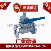 郑州P48H快速排污阀厂家,纳斯威快速排污阀价格