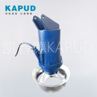 潜水搅拌机QJB2.2/8-320/3-740铸铁/碳钢冲压/不锈钢冲压 陕西潜水搅拌机厂家 凯普德