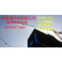 山西太原工地塔吊喷淋安装LYS热线直销