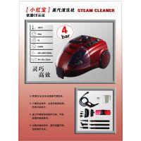 小红宝蒸汽清洗机环保清洗消除顽固油渍消除细菌