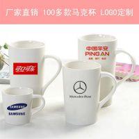 定制广告促销礼品咖啡马克杯、陶瓷水杯可订制logo、来图定制