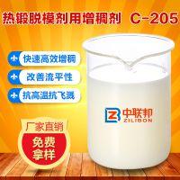 福州C-205热锻脱模剂用增稠剂 抗高温耐磨耐候性优良