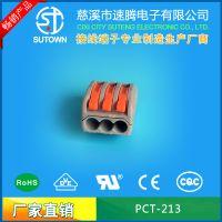 厂家直供建筑用电线PCT-213多功能接线端子 高品质多功能接线端子