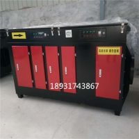 光氧废气净化器设备厂家供应UV光氧废气处理设备