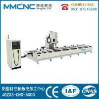 山东明美 JGZX3-CNC-6000 铝型材三轴数控加工中心 高速三轴立式加工中心 厂家直销