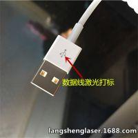 苹果充电器数据线专用激光打标机/紫外激光打标机可现场试机