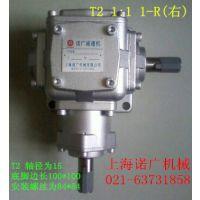 上海诺广T2-1:1-1-R(右)齿轮换向器
