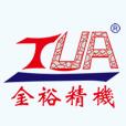 东莞市金裕自动机械设备有限公司