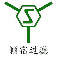 上海颖宿过滤设备有限公司