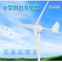 晟成3000w风力发电机 草原 牧区 家用离网发电系统