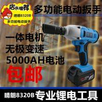 晴朗电动工具 晴朗8320D电动扳手 冲击扳手 脚手架专用工具