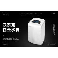 物云水机价格物云水机图片物云水机产品详情-沃泰克集团