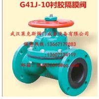 G41J系列衬胶隔膜阀 隔膜阀 衬胶隔膜阀