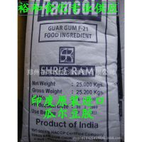 高粘度瓜尔豆胶食品级 食品添加剂优质增稠乳化剂雪龙瓜尔胶