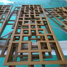 铝合金窗花定制 型材热转印木纹铝窗花 铝合金窗花价格