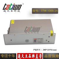 通天王24V1000W(41.67A)电源变压器 集中供电监控LED电源