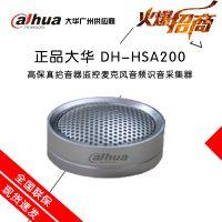 正品大华 DH-HSA200 高保真拾音器监控麦克风音频识音采集器