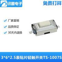 台湾讯普高寿命3*6*2.5表贴片式轻触开关TS-1007S