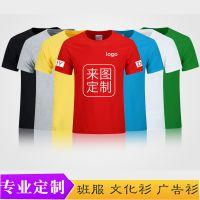 广告衫t恤定制 纯棉圆领短袖文化衫活动促销班服印字LOGO来图定做