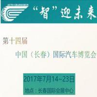 2017中国(长春)国际汽车博览会