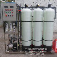 广州OEM加工 洗发水厂原水净化设备 1吨工业反渗透纯水设备厂家