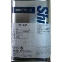 信越KR-251