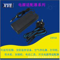 XVE 定制24V4A电动工具加湿器空气净化器电源适配器 免费拿样