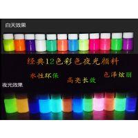 大彩供应PVC塑料玩具用高亮长效夜光粉H900彩色系列