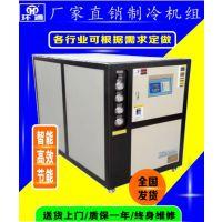 冷冻机厂家 冷冻机设备 冷冻机价格 环通各种冷冻机定做