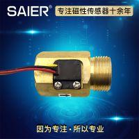 SAIER/赛盛尔铜质水流传感器 水控机计量水流传感器 霍尔工作原理