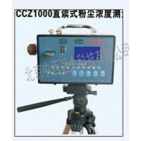 中西 防爆便携粉尘仪 型号:YL16-CCZ1000 库号:M405964