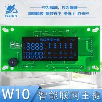 跃龙铝YL-W10物联网电脑板净水机WIFI智能控制板微废水净水器GPRS联网主板